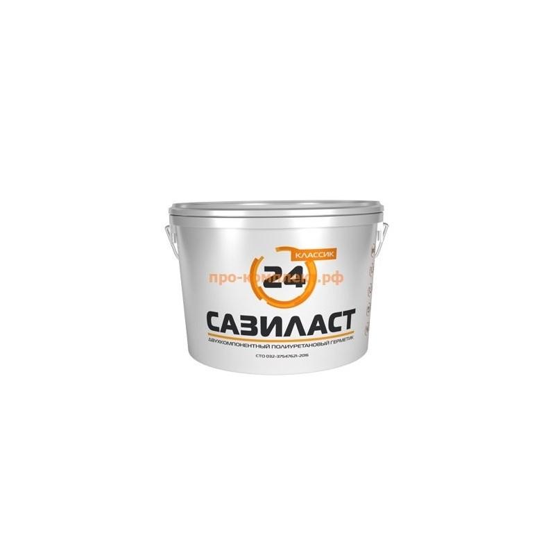 Герметик Сазиласт 24 Классик (16,5кг.)