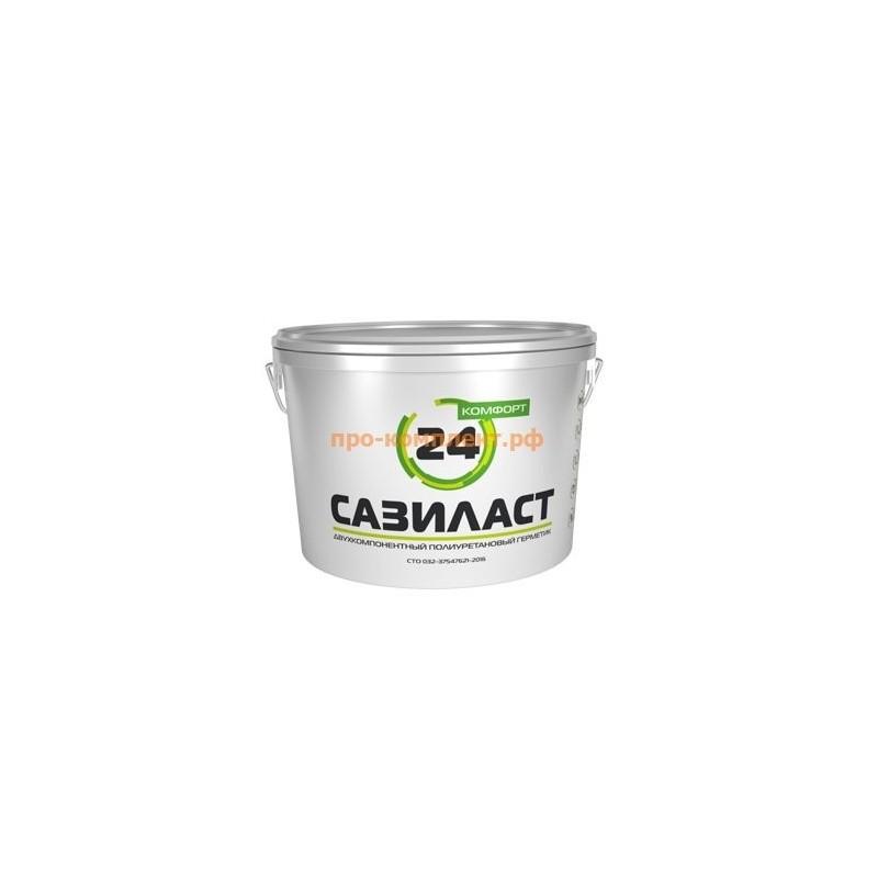 Герметик Сазиласт 24 Комфорт (16,5кг.)