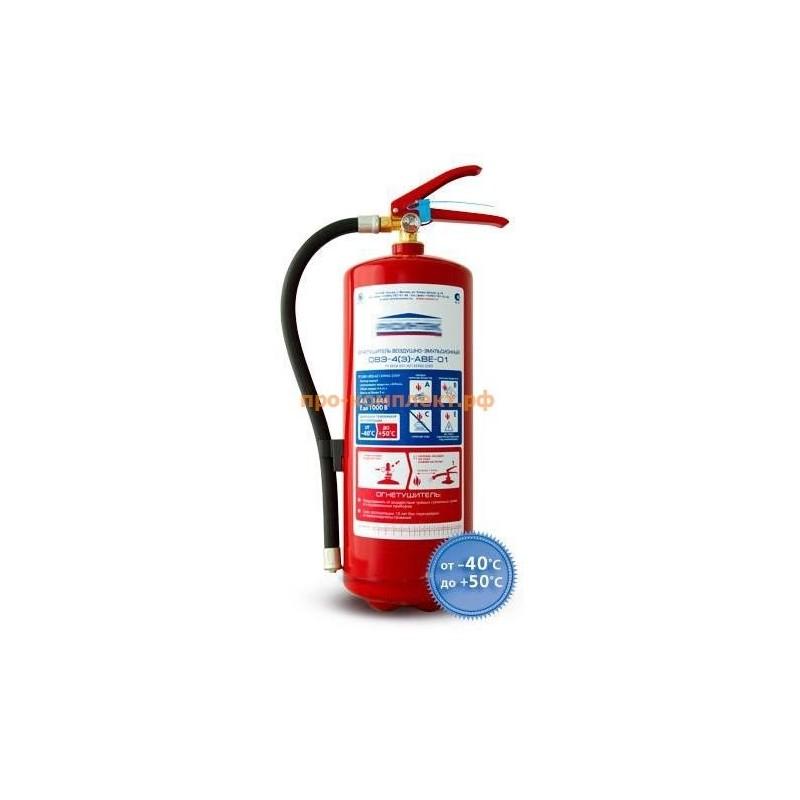 Огнетушитель воздушно-эмульсионный -4 (з)-АВСЕ-01