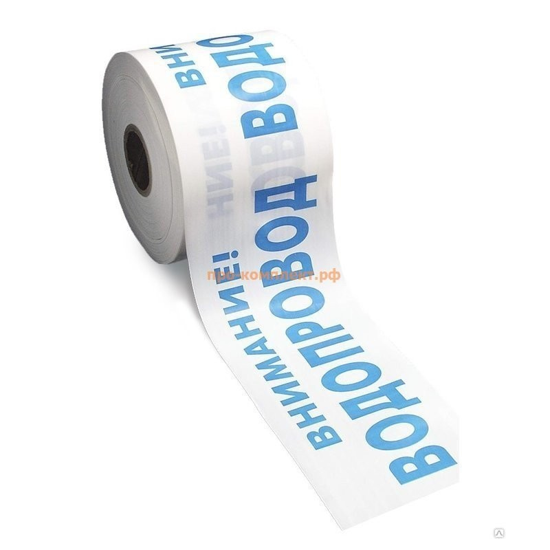 """Лента сигнальная ЛСВ (1провод, 150п.м., 200мм, белый фон, синяя надпись """"Внимание! Водопровод"""")"""